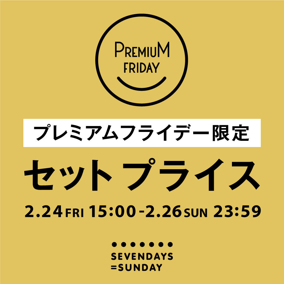 プレミアムフライデー【SEVENDAYS=SUNDAY】限定セットプライス