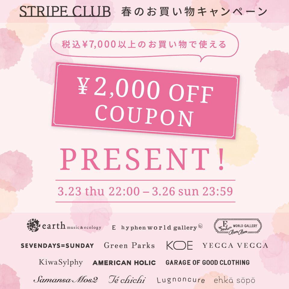 170323全社2000円クーポン