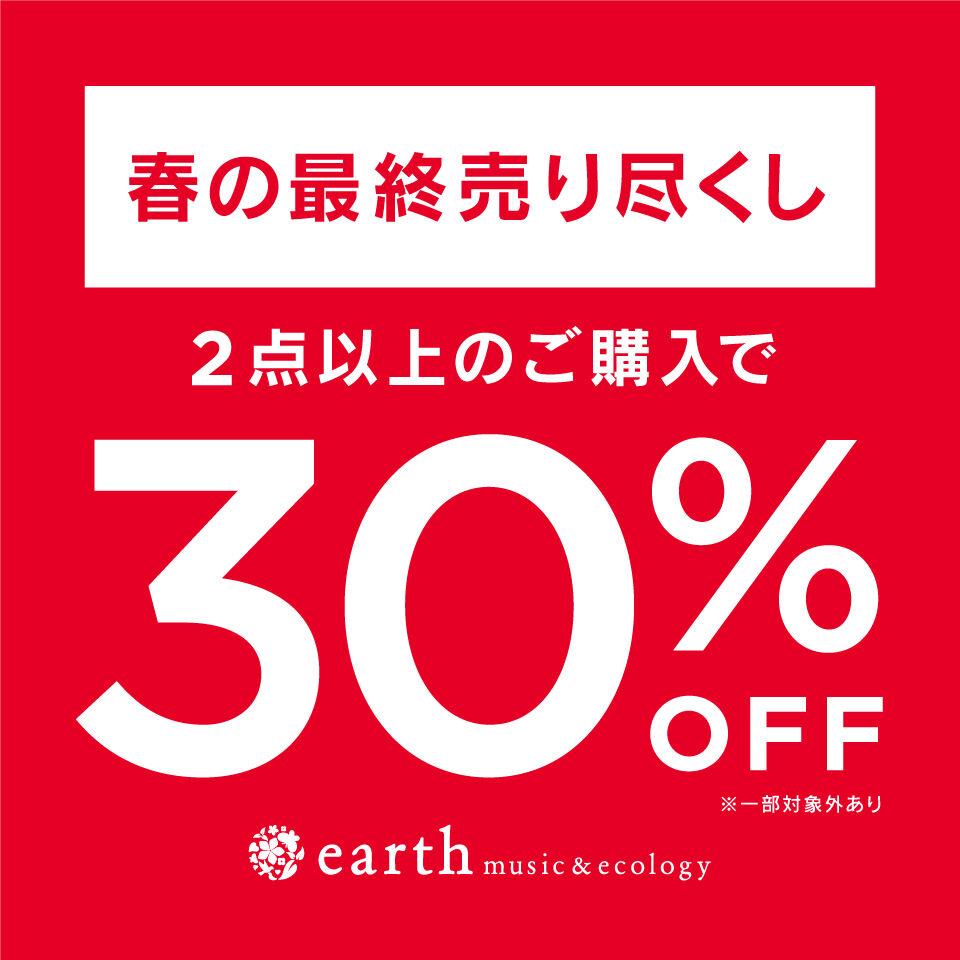 【emae】2BUY30%春物SALE