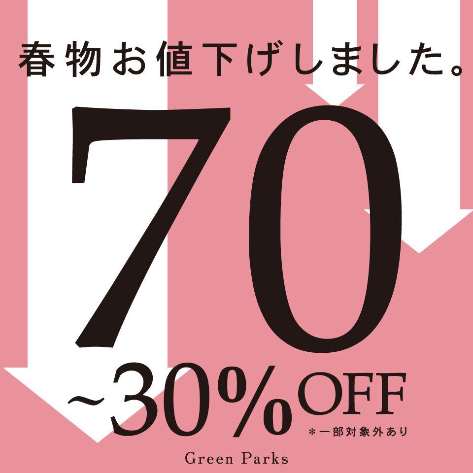 春物30-70%OFF