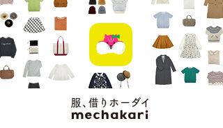 ファッション(洋服)レンタルのメチャカリ