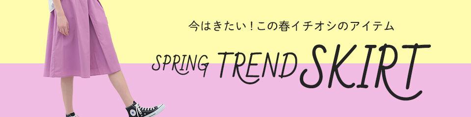 1704_spring trend skirt