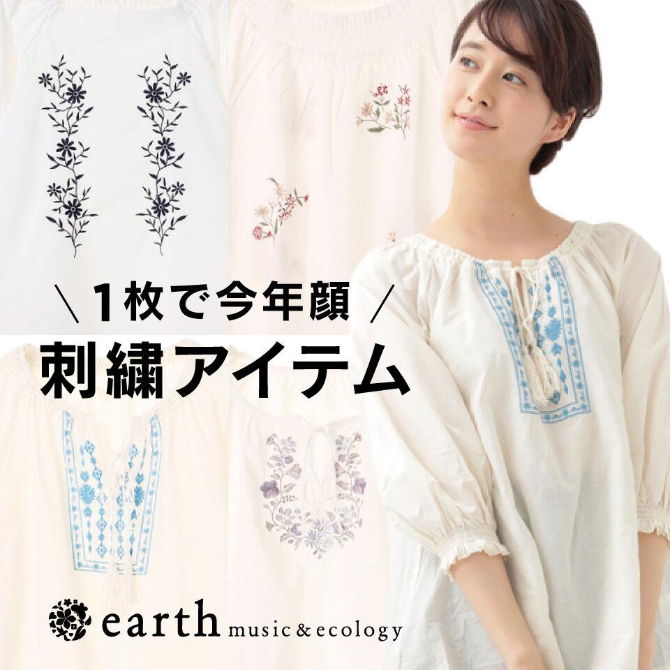 【emae】刺繍アイテム集約pi