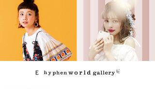 E hyphen world gallery (イーハイフン ワールド ギャラリー)