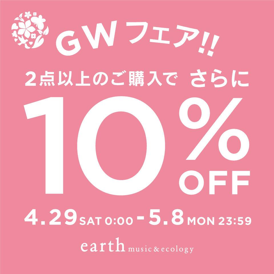 【emae】GWフェア2点10%OFF