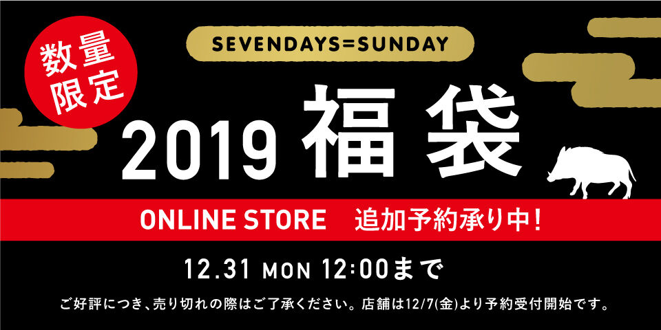 【SEVENDAYS=SUNDAY】