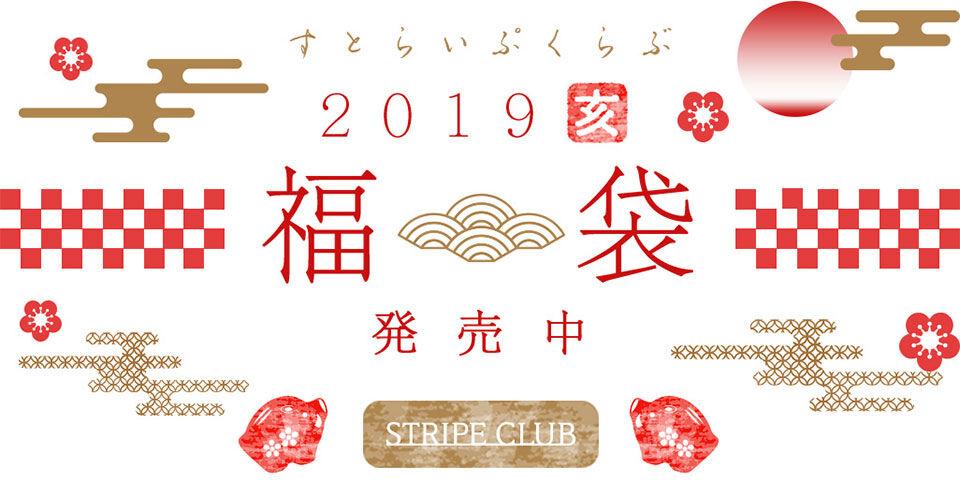 福袋2019 発売中