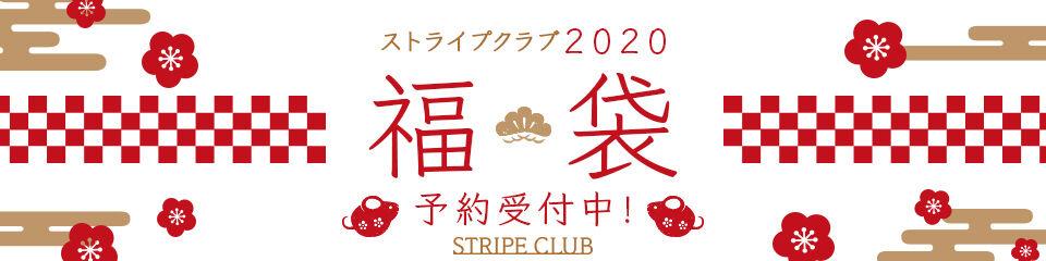 YCVC【EC】2020福袋