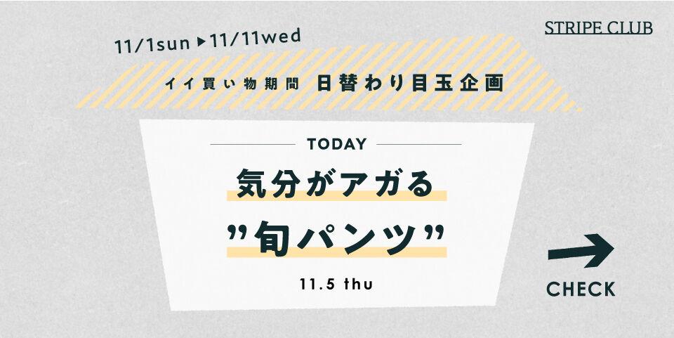 YCVC_201105_日替わり目玉企画