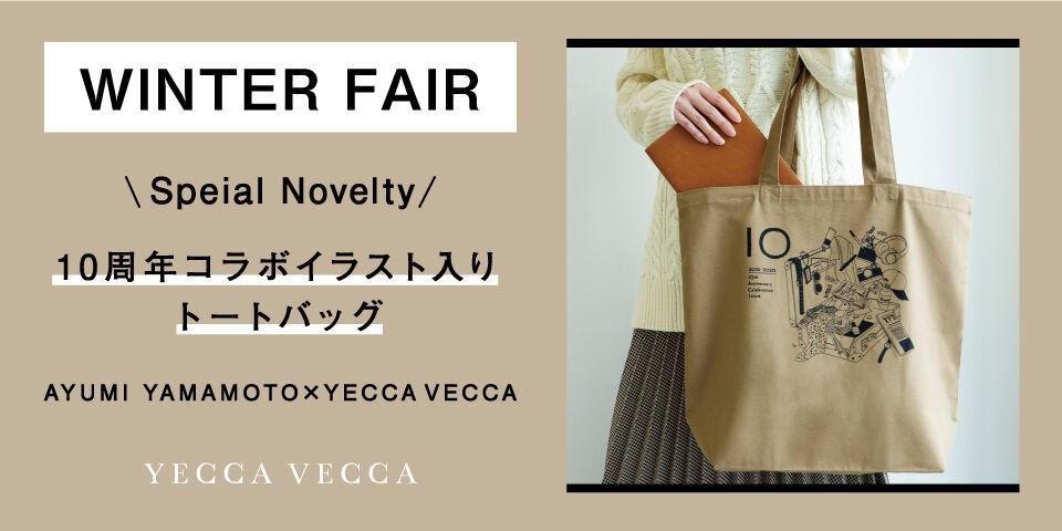 【YCVC】202011ノベルティープレゼント