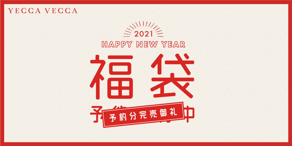 【YCVC】2021福袋予約_完売