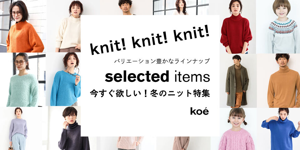 knit!knit!knit! 冬のおすすめニット特集