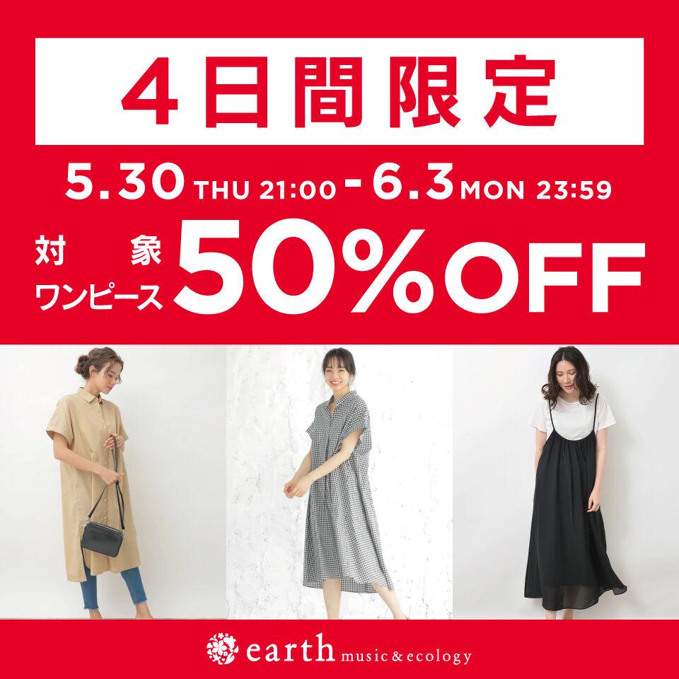 【emae】ワンピ50%OFF