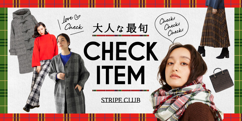 大人な最旬CHECK ITEM / STRIPE CLUB / 191122