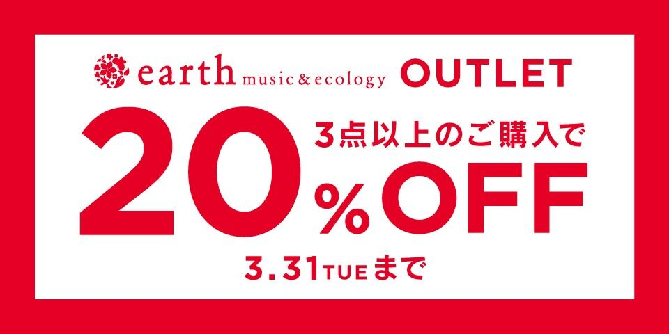 【emae】アウトレット3BUY20%OFF