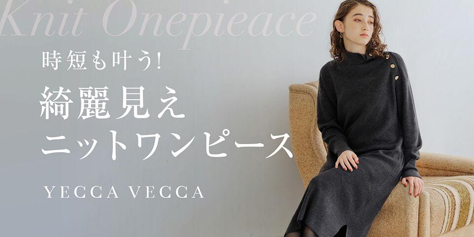 【YCVC】20冬ニットワンピ
