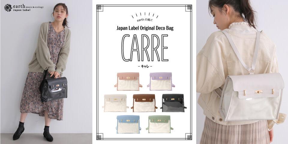 【emae】痛バ_CARRE