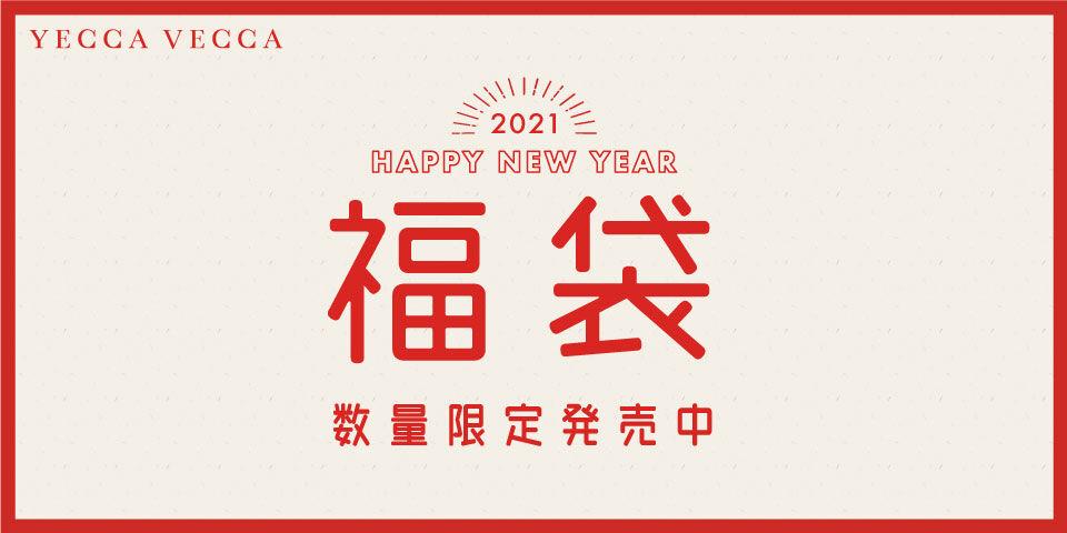 【YCVC】2021福袋発売