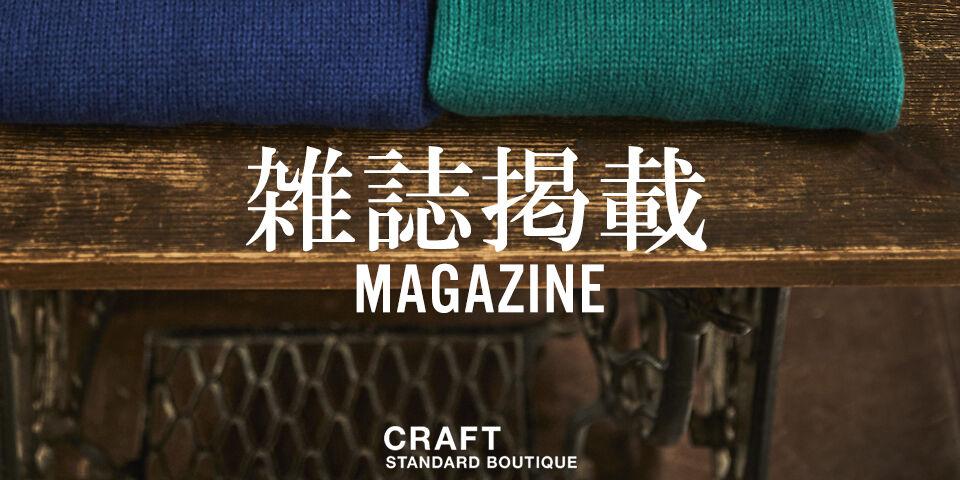 0106craft_magazine