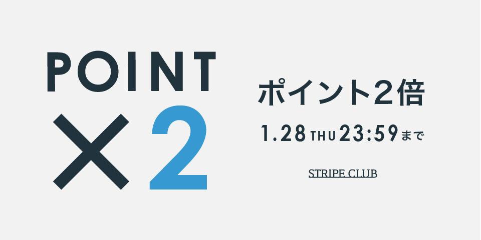 【AH】ポイント2倍