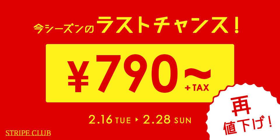 【emae】790円~スペシャルプライス