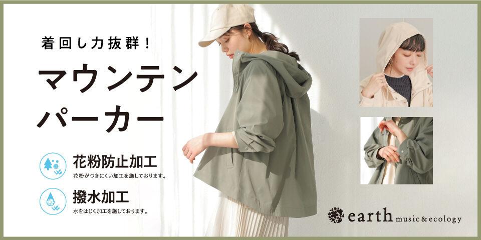 【emae】【花粉防止・撥水加工】マウンテンパーカー