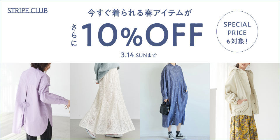 【emae】210306_春物カートinさら10%OFF