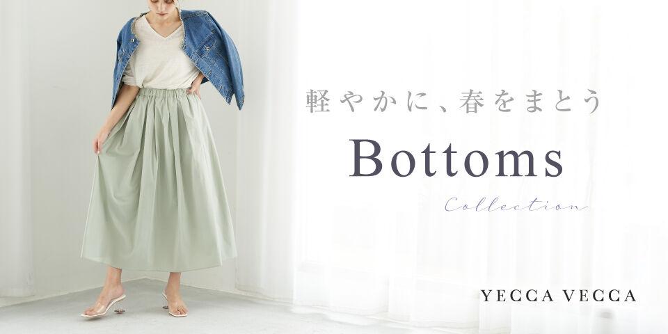 【YCVC】スカート&パンツ特集