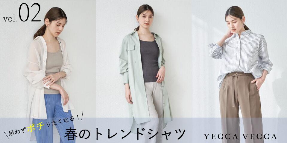 【YCVC】春のトレンドシャツ
