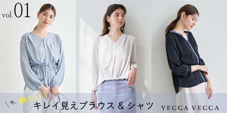 【YCVC】キレイ見えブラウス&シャツ