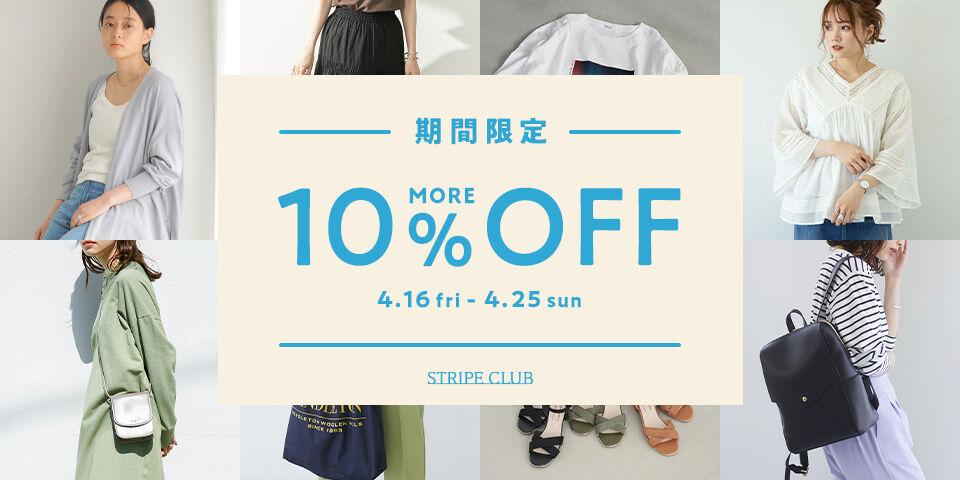 【emae】期間限定10%OFF_20210419