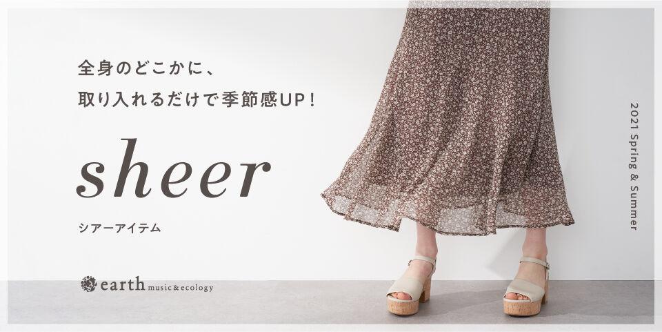 【emae】シアーアイテム特集