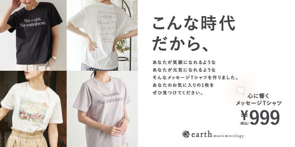【emae】心に響くメッセージTシャツ