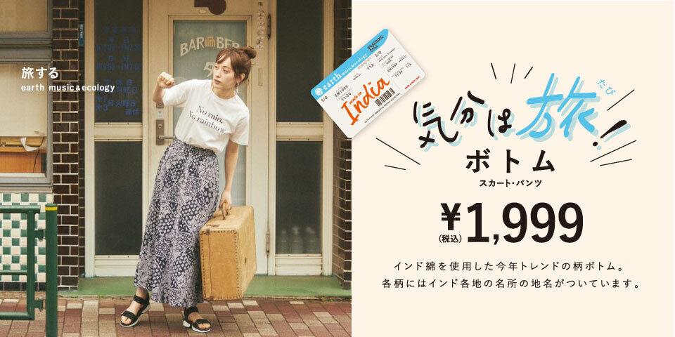 【emae】気分は旅!