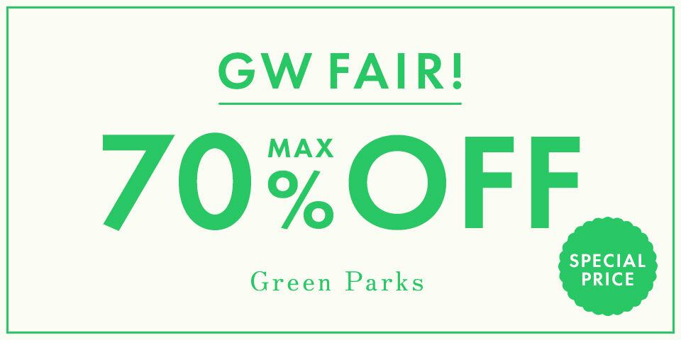 MAX70%OFF GWフェア