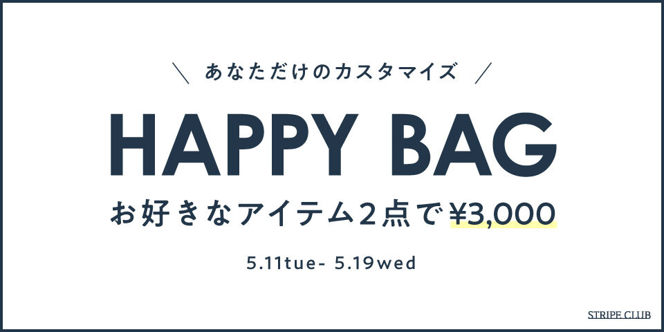 【emae】HAPPYBAG2点¥3,000