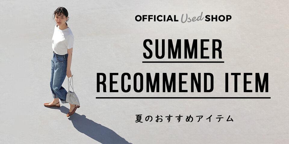USED_SUMMERITEM_210514