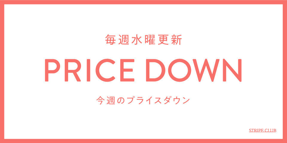【emae】今週のPRICE DOWN_210728