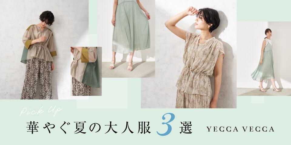 【YCVC】華やぐ夏の大人服3選