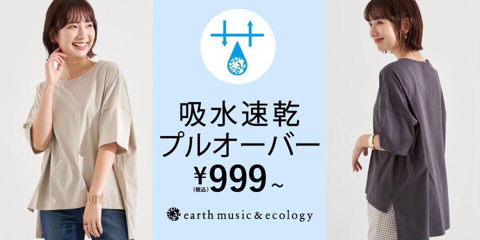 【emae】吸水速乾シリーズ