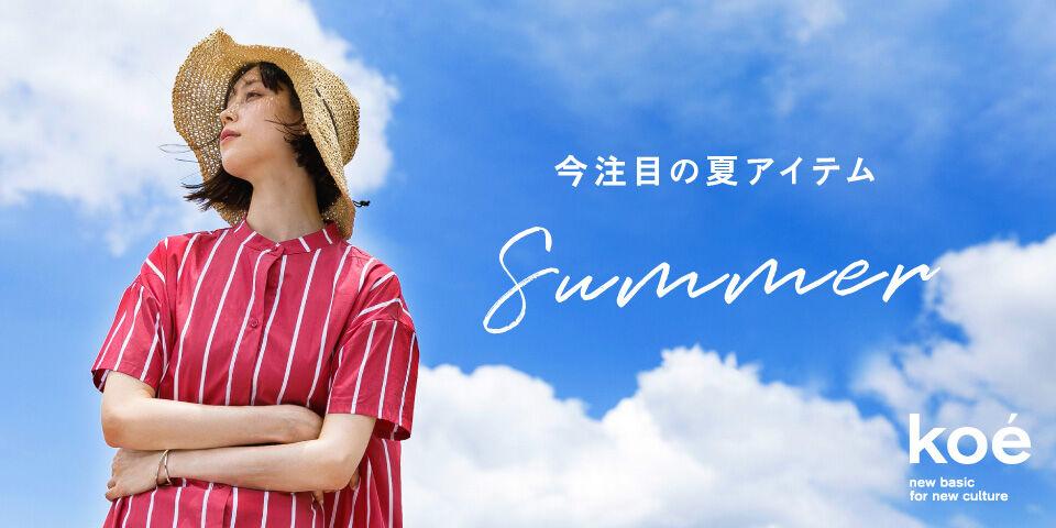 今注目の夏アイテム②