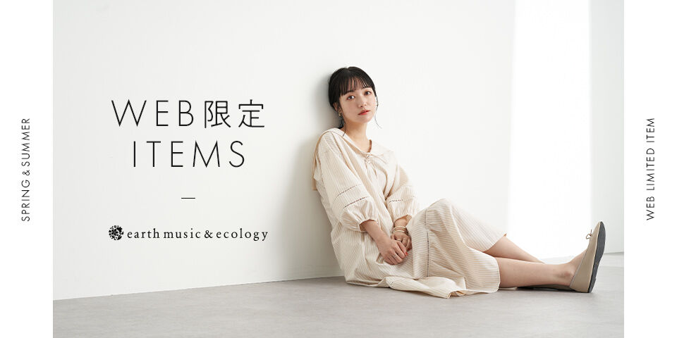 【emae】WEB限定アイテム