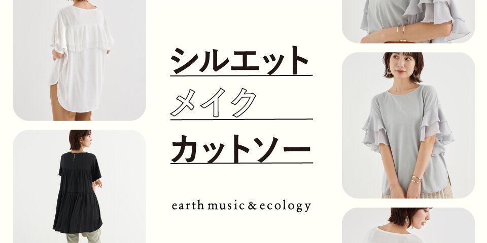 【emae】シルエットメイクカットソー