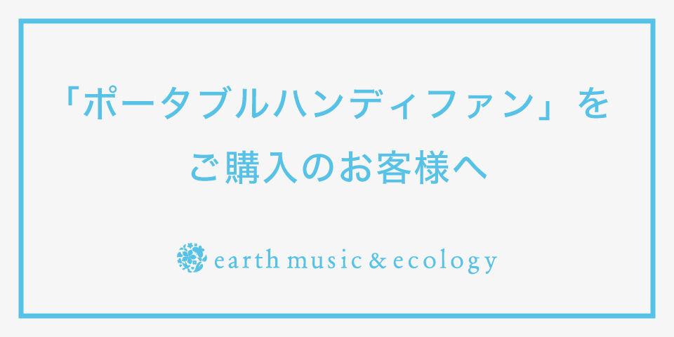 【emae】ハンディファン_information