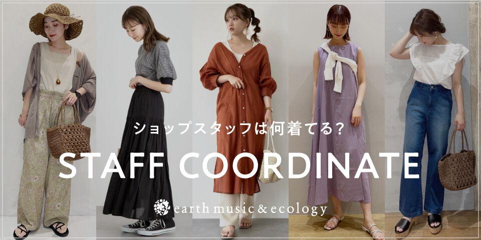 【emae】スタッフコーディネート