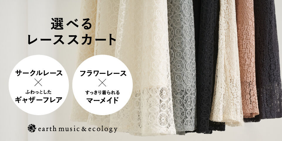 【emae】選べるレーススカート