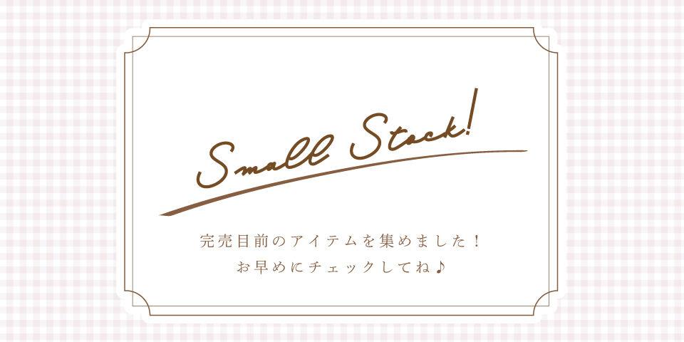 210716_smallstock