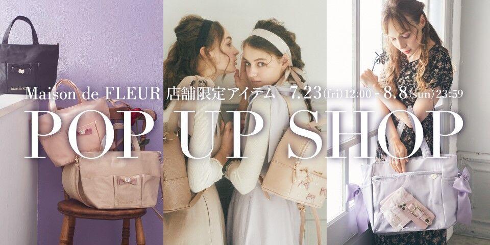 【店舗限定商品】POPUP