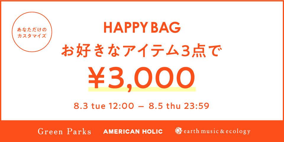 【emae】HAPPYBAG3点¥3000