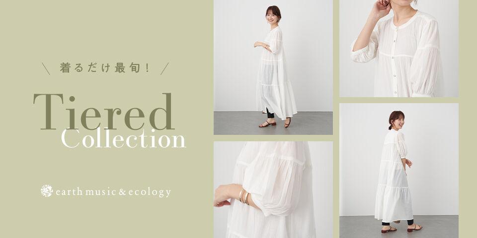 【emae】ティアードコレクション